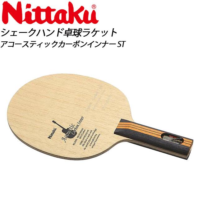 Nittaku (ニッタク) アコースティックインナーカーボンST NC0402 シェークハンド卓球ラケット