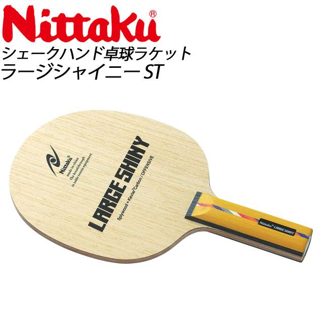 超高品質で人気の ニッタク 卓球ラケット シェークハンドストレートタイイプ ラージシャイニーST Nittaku 日本卓球 NC0406, 塗り丸 553a617f