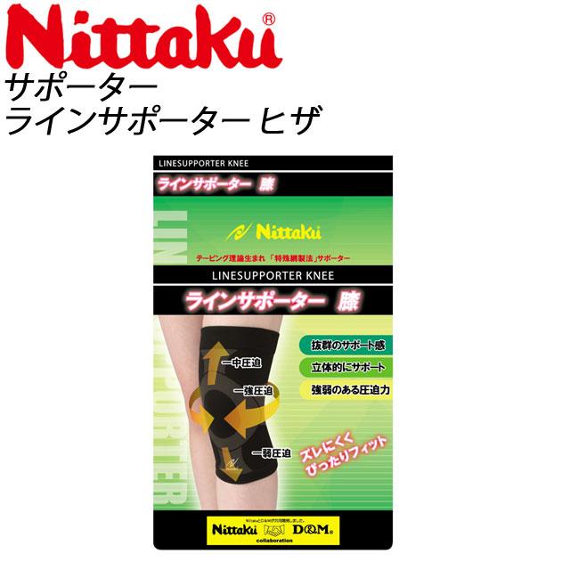 3,980円(税込)以上ご購入で送料無料 ニッタク 卓球 膝用 ラインサポーター Nittaku NL9654