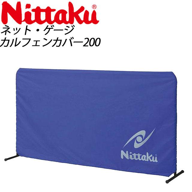 送料無料 Nittaku (ニッタク) 卓球 フェンス NT3616 カルフェンカバー200 防球フェンスカバー