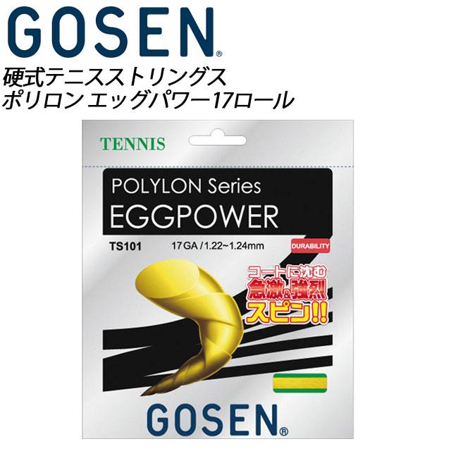 ゴーセン 硬式用ガット ポリロン エッグパワー17ロール TS1012 GOSEN テニス 日本製 TS1012