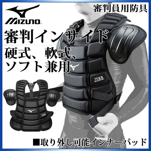 ミズノ 野球 審判用品 硬式・軟式・ソフトボール兼用 審判インサイド 1DJPU110 MIZUNO 男女兼用 着脱インナーパッド付き