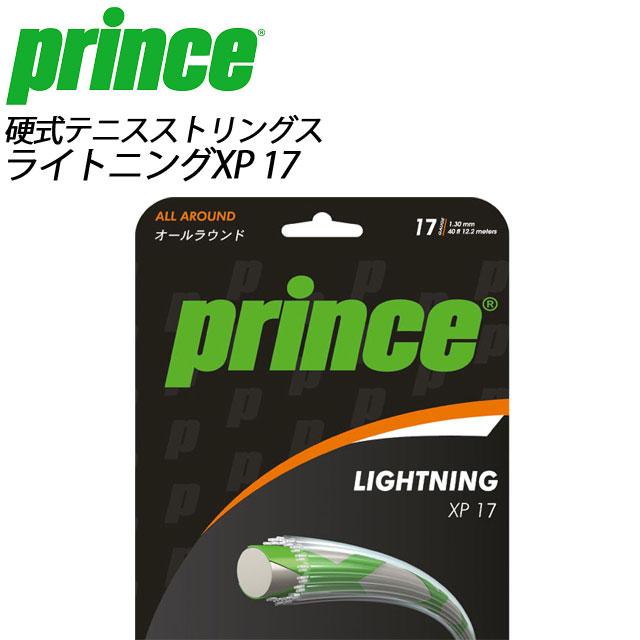 プリンス ガット 硬式テニス モノフィラメント トーナメントモデル ライトニングXP 17 5本セット 7JJ002067 Prince
