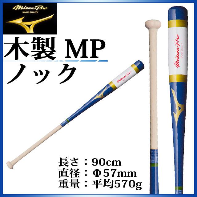 ミズノ 野球 トレーニング用バット ミズノプロ 木製MPノック 1CJWK13190 MIZUNO 90cm/平均570g 練習用