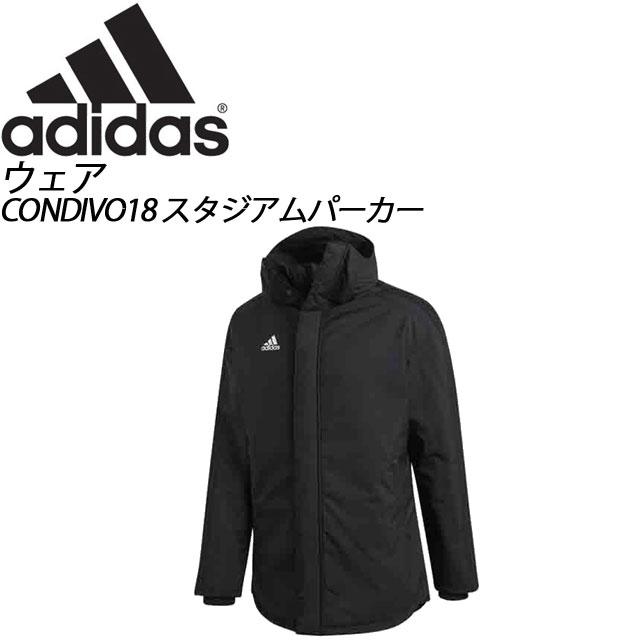 アディダス CONDIVO18 スタジアムパーカー DJV53 サッカー オフピッチジャケット adidas