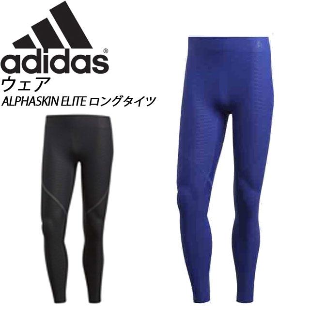 アディダス インナーウェア ALPHASKIN ELITE ロングタイツ アルファスキン インナーパンツ スパッツ メンズ 男性用 EDO58 adidas Alpha skinシリーズのトップモデル