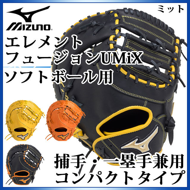 ミズノ ソフトボール用グラブ エレメントフュージョンUMiX 捕手・一塁手兼用 コンパクトタイプ 1AJCS18410 MIZUNO キャッチャー ファーストミット