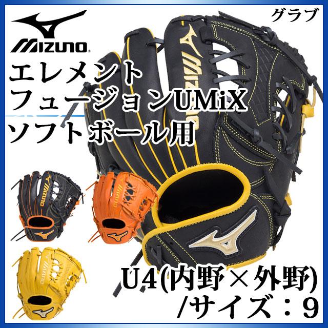 ミズノ ソフトボール用グラブ エレメントフュージョンUMiX U4(内野×外野) 1AJGS18440 MIZUNO サイズ:9