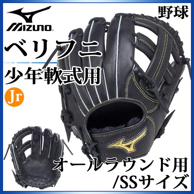 ミズノ 野球 少年軟式用グラブ ベリフニ オールラウンド用 1AJGY18800 MIZUNO 開閉がしやすい サイズ:SS