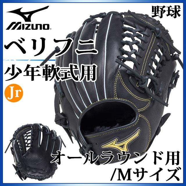ミズノ 野球 少年軟式用グラブ ベリフニ オールラウンド用 1AJGY18820 MIZUNO 開閉がしやすい サイズ:M 左投げ用あり