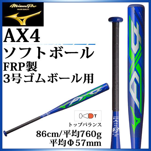 ミズノ ソフトボール FRP製バット ミズノプロ AX4 1CJFS30786 MIZUNO 3号ゴムボール用 86cm/平均760g トップバランス
