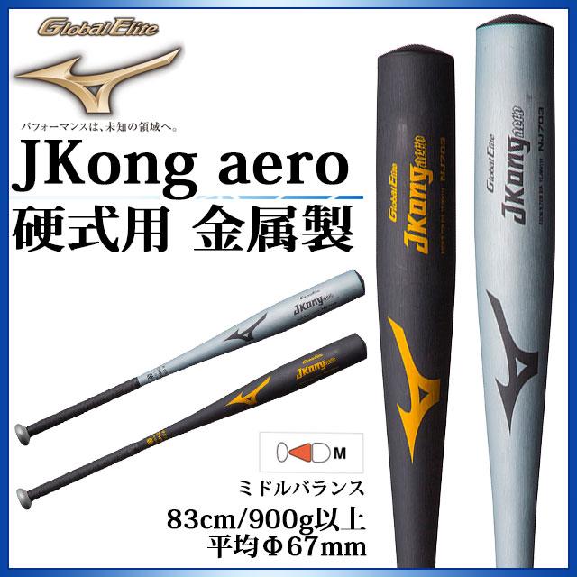 ミズノ 野球 硬式用 金属製バット JKong aero 1CJMH11483 MIZUNO 83cm/900g以上 ミドルバランス