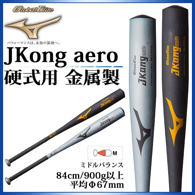 ミズノ 野球 硬式用 金属製バット JKong aero 1CJMH11484 MIZUNO 84cm/900g以上 ミドルバランス