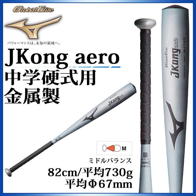 ミズノ 野球 中学硬式用 金属製バット JKong aero 1CJMH61182 MIZUNO 82cm/平均730g ミドルバランス