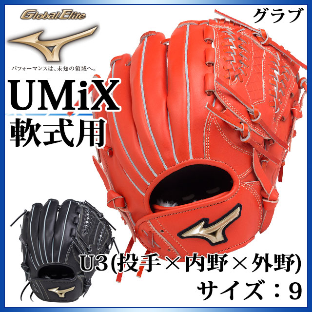 ミズノ 野球 軟式用グラブ グローバルエリート UMiX U3(投手×内野×外野) 1AJGR18430 MIZUNO 手口調整機能 左投げ用あり サイズ:9