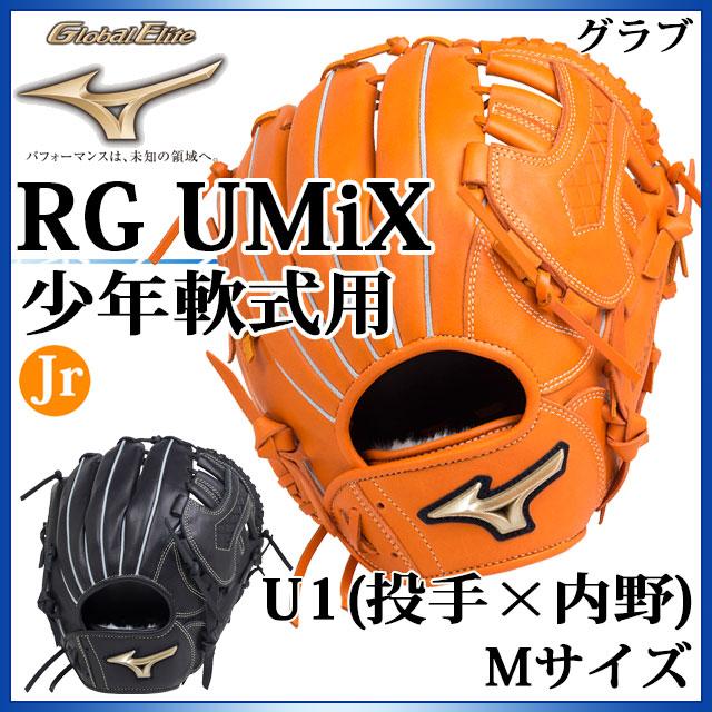 ミズノ 野球 少年軟式用グラブ グローバルエリート RG UMiX U1(投手×内野) 1AJGY18420 MIZUNO 手口調整機能 Mサイズ