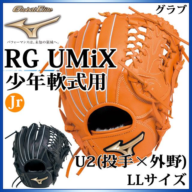ミズノ 野球 少年軟式用グラブ グローバルエリート RG UMiX U2(投手×外野) 1AJGY18450 MIZUNO 手口調整機能 LLサイズ