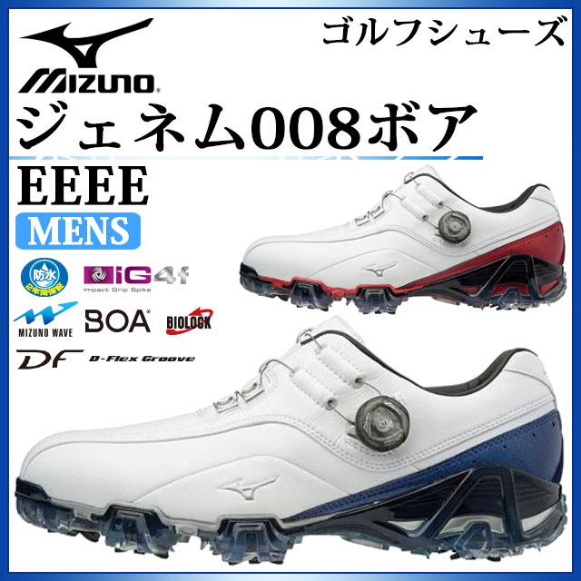 ミズノ ゴルフシューズ メンズ ジェネム008ボア EEEE 51GQ1800 MIZUNO フラッグシップモデル 幅広いゴルファーに対応