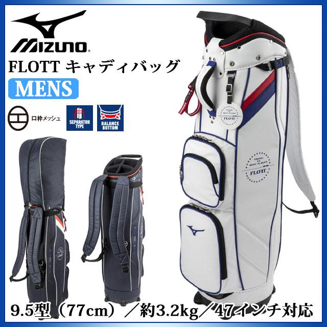 ミズノ メンズ ゴルフ FLOTT キャディバッグ 5LJC182500 MIZUNO 合成皮革 9.5型(77cm)/約3.2kg/47インチ対応