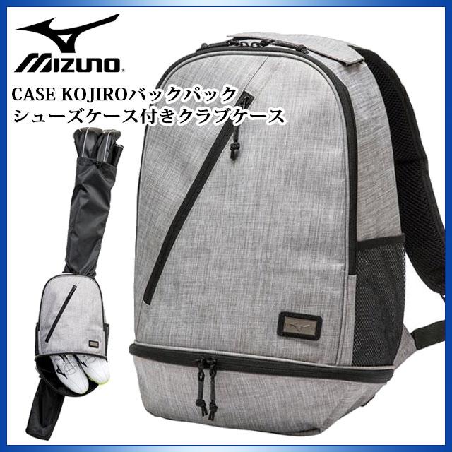ミズノ ゴルフ バッグ CASE KOJIROバックパック シューズケース付きクラブケース 5LJK1820 リュック 約13L 2wayバッグとして使用可能