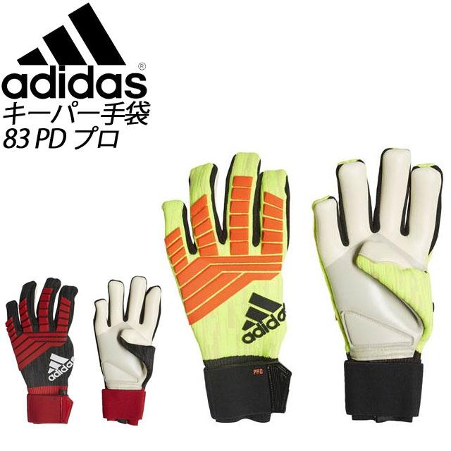 アディダス サッカー キーパー手袋 83 PD プロ adidas EUB35 プレデターシリーズ WCモデル