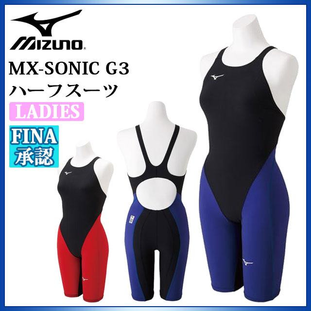 ミズノ 水泳 競泳水着 レディース MX-SONIC G3 ハーフスーツ N2MG8711 MIZUNO ハイグレードモデル FINA承認済 オール布帛縫製