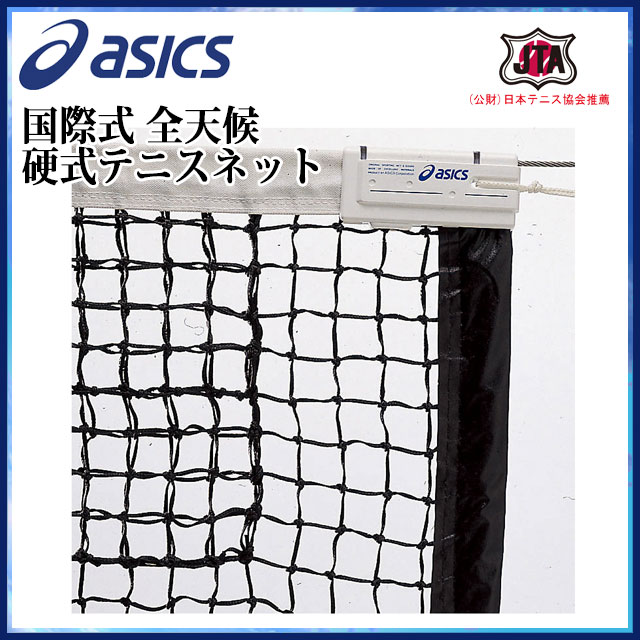 アシックス 国際式全天候硬式テニスネット 国際式 全天候対応 テニスネット ネット 組紐 ブレード 全天候テープ スポーツ 運動 テニス 硬式テニス JTA 送料無料 黒 ブラック 118000 asics
