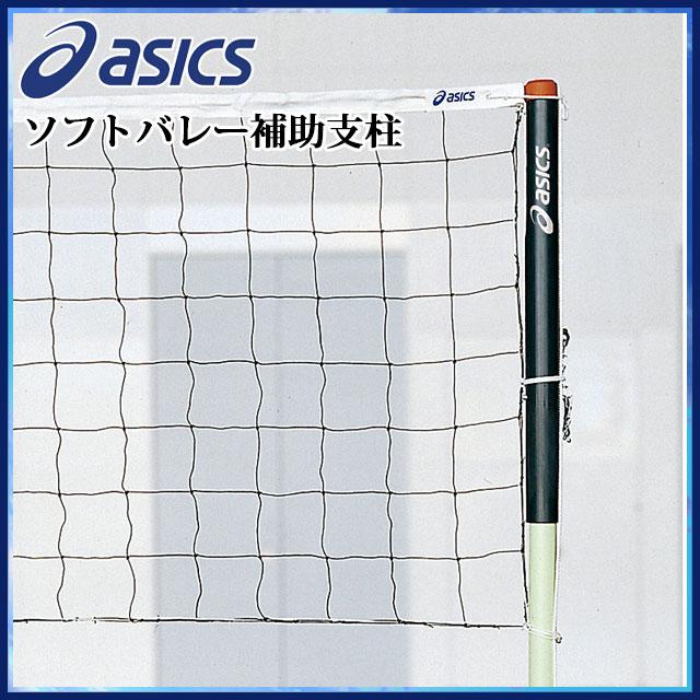 アシックス ソフトバレー補助支柱 補助支柱 補助 支柱 バドミントン支柱 取り付け式 ピン式 スポーツ 運動 バレーボール バレー ソフトバレー 送料無料 GGS106 asics
