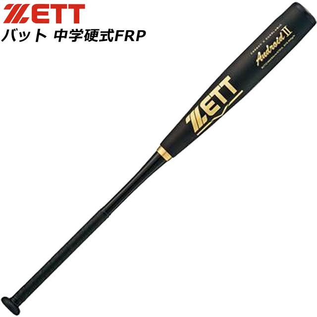 ゼット 野球 ソフトボール バット 中学硬式FRP チュウガクコウシキ ANDROID 2 ZETT BCT21884 ベースボール ジュニア