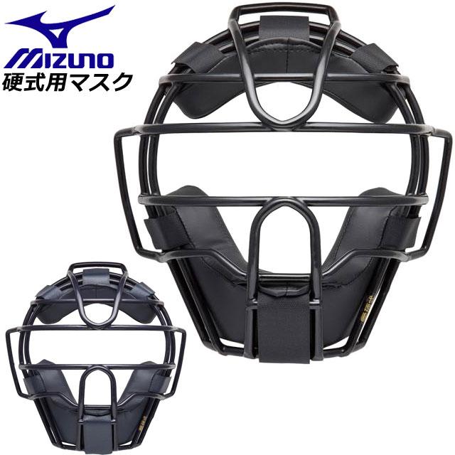 ミズノ キャッチャーマスク 硬式 審判員用マスク 1DJQH120 MIZUNO 野球 捕手