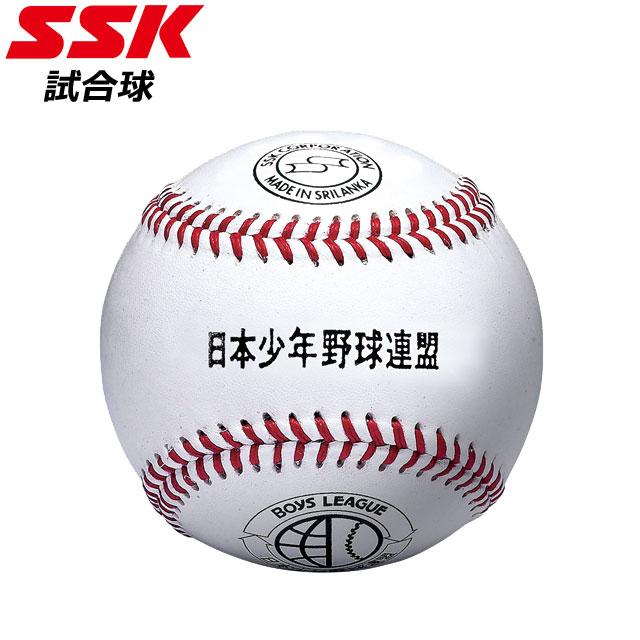 エスエスケイ 野球 試合球 ボ-イズリ-グ試合球 SSK BB25 ボーイズ ヤング 出荷単位12個 ベースボール