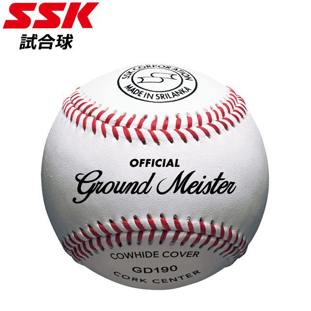 エスエスケイ 野球 試合球 高校試合球 SSK GD190 社会人 大学 高校 リトル シニア 出荷単位12個 ベースボール