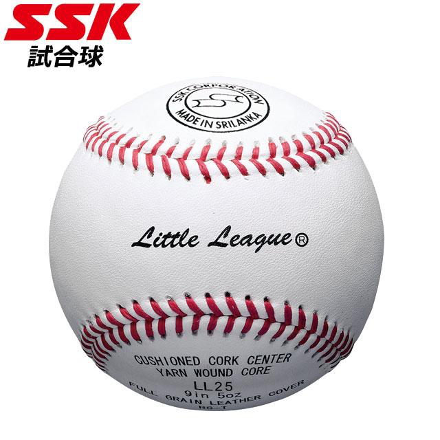 エスエスケイ 野球 試合球 リトルリ-グ試合球 SSK LL25 社会人 大学 高校 リトル シニア 出荷単位12個 ベースボール