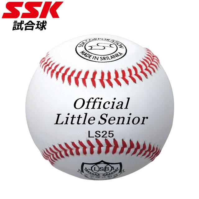 エスエスケイ 野球 試合球 リトル・シニアリ-グ試合球 SSK LS25 社会人 大学 高校 リトル シニア 出荷単位12個 ベースボール