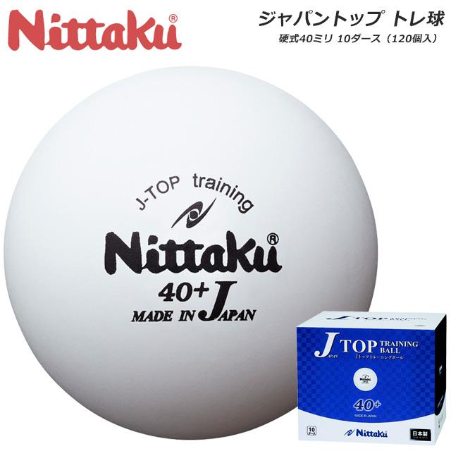 ニッタク 卓球 ボール 10ダース 硬式40ミリ 練習球 ジャパントップ トレ球 プラスチック 120球入り 日本製 Nittaku NB1367