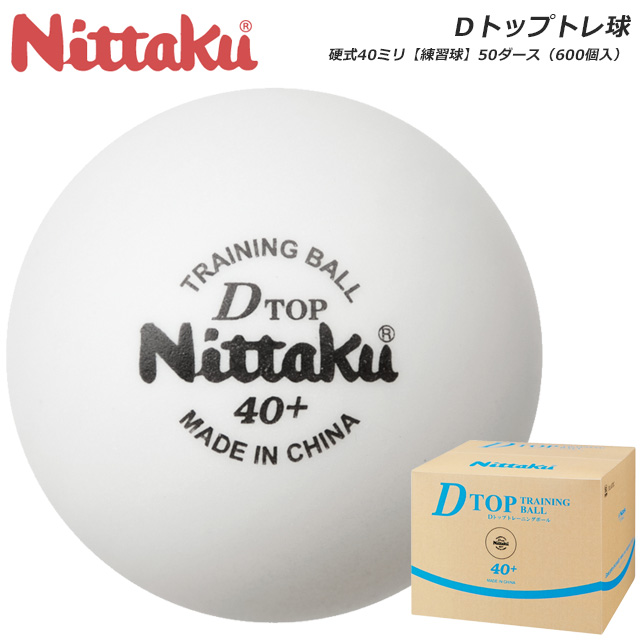 ニッタク 卓球 ボール 50ダース 硬式40ミリ 練習球 Dトップトレ球 プラスチック ホワイト Nittaku NB1521