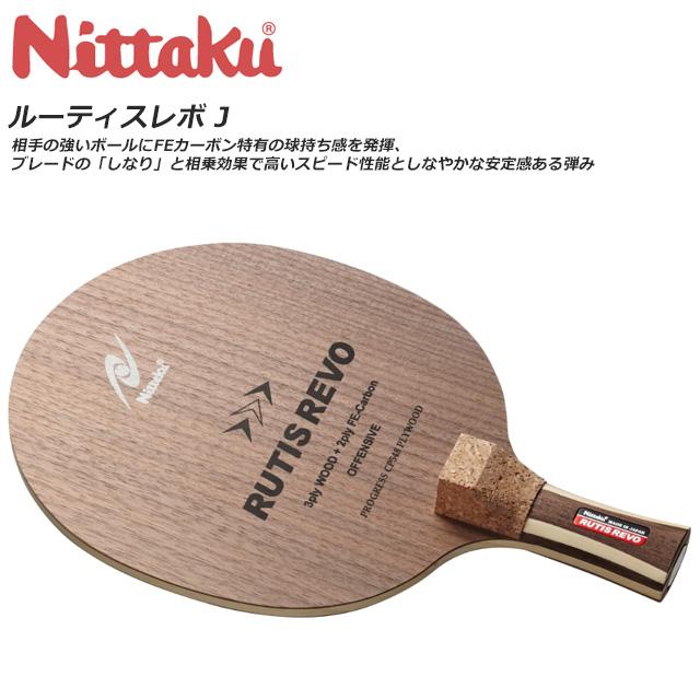 ニッタク 卓球 ラケット ペンホルダー 攻撃用 ルーティスレボ J コルク 丸形 木材3枚合板FEカーボン 日本製 Nittaku NC0200