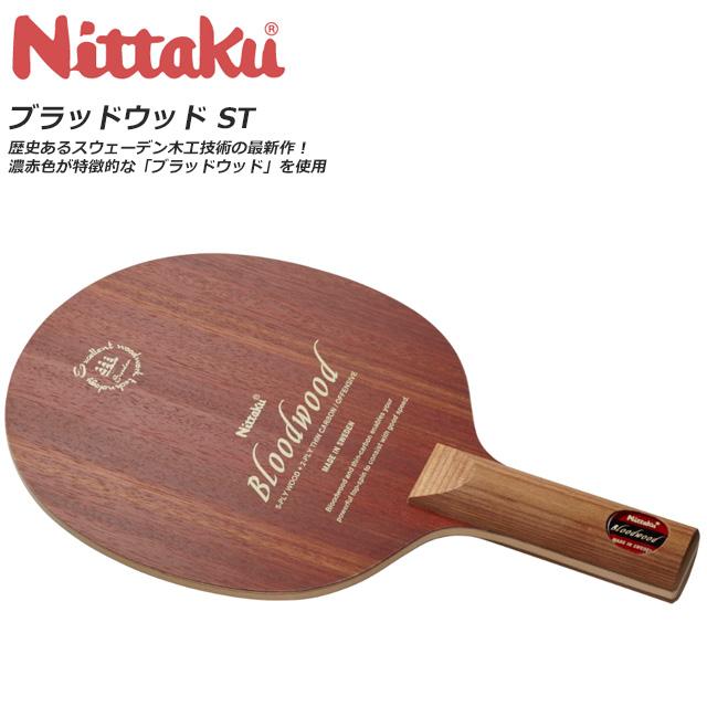 ニッタク 卓球 ラケット シェークハンド 攻撃用 ストレート 木材5枚合板 極薄カーボン スウェーデン製 Nittaku NC0424