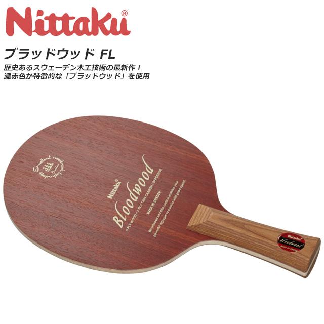 ニッタク 卓球 ラケット シェークハンド 攻撃用 ブラッドウッド FL フレア 木材5枚合板 極薄カーボン スウェーデン製 Nittaku NC0425