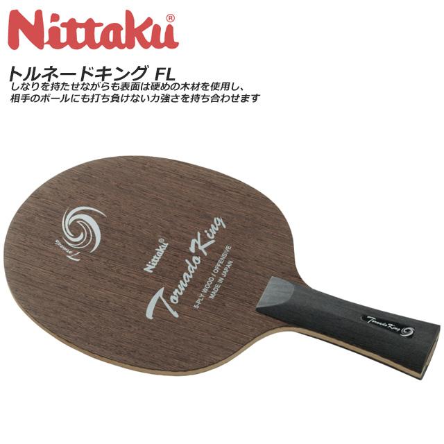 ニッタク 卓球 ラケット シェークハンド 攻撃用 トルネードキング FL フレア 木材5枚合板 ドライブ 日本製 Nittaku NE6125