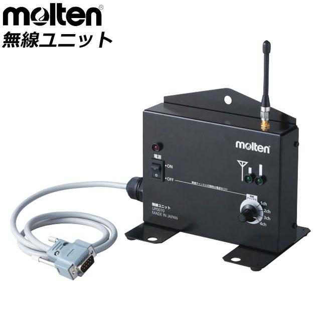 モルテン 設備備品 無線ユニット molten UP0070 操作盤 表示盤