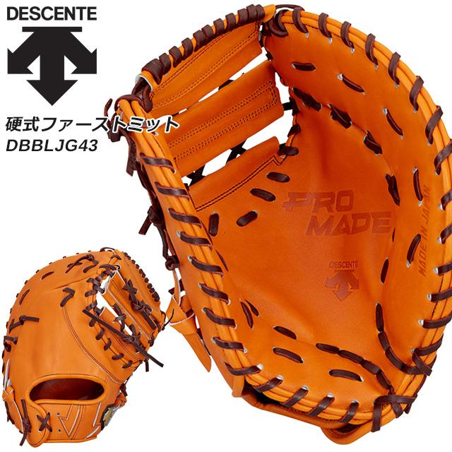 デサント 硬式 ファーストミット 一塁手用 耐久性 日本製 DBBLJG43 DESCENT
