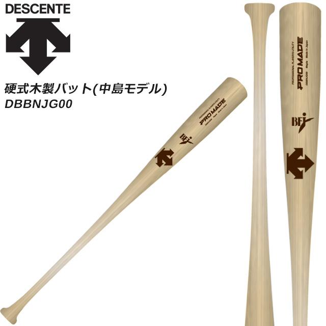 デサント 野球 硬式 木製バット 中島モデル メイプル 84cm 85cm 900g平均 プロモデル バット DBBNJG00 DESCENT
