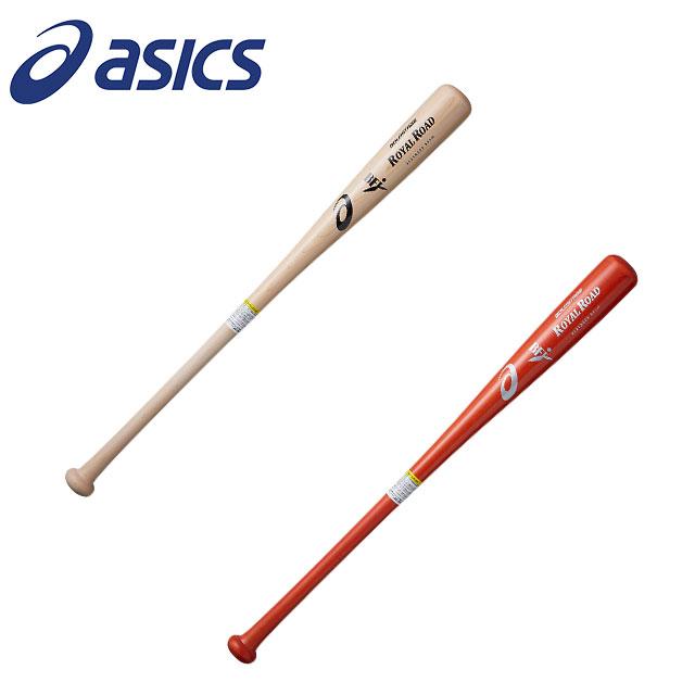 アシックス メンズ 野球 硬式用 木製 バット 【ゴールドステージ】 ROYAL ROAD ロイヤルロード メイプル asics 3121A253