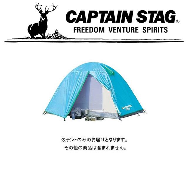 キャプテンスタッグ アウトドア キャンプ バーベキュー BBQ リベロ ツーリング テント 2 UV UA0003 CAPTAIN STAG
