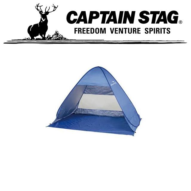 送料無料 キャプテンスタッグ アウトドア キャンプ バーベキュー BBQ 海 UA0014 テント 再入荷/予約販売! STAG シャイニーリゾートポップアップ 好評受付中 CAPTAIN UV