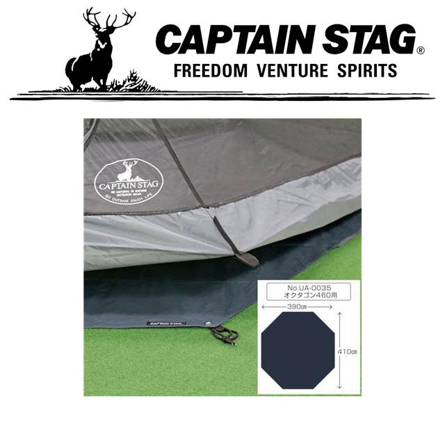 キャプテンスタッグ アウトドア キャンプ テント グランドシート UA-0035 オクタゴン 防水 収納バッグ付 テントアクセサリー UA4527 CAPTAIN STAG