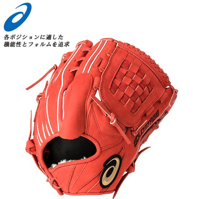 アシックス グラブ 一般用 グローブ ミット SPEED AXEL スピードアクセル 投手用 ピッチャー 軟式用 機能性 フォルム 天然皮革 ステアハイド 野球 ベースボール BASEBALL 野球用品 野球用具 アクセサリー LH RH asics 3121A325