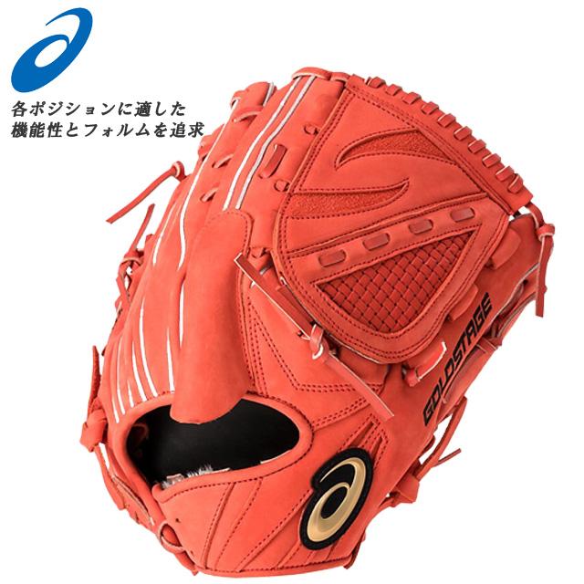 アシックス グラブ 一般用 グローブ ミット SPEED AXEL スピードアクセル 投手用 ピッチャー 軟式用 機能性 フォルム 天然皮革 ステアハイド 野球 ベースボール BASEBALL 野球用品 野球用具 アクセサリー LH RH asics 3121A326