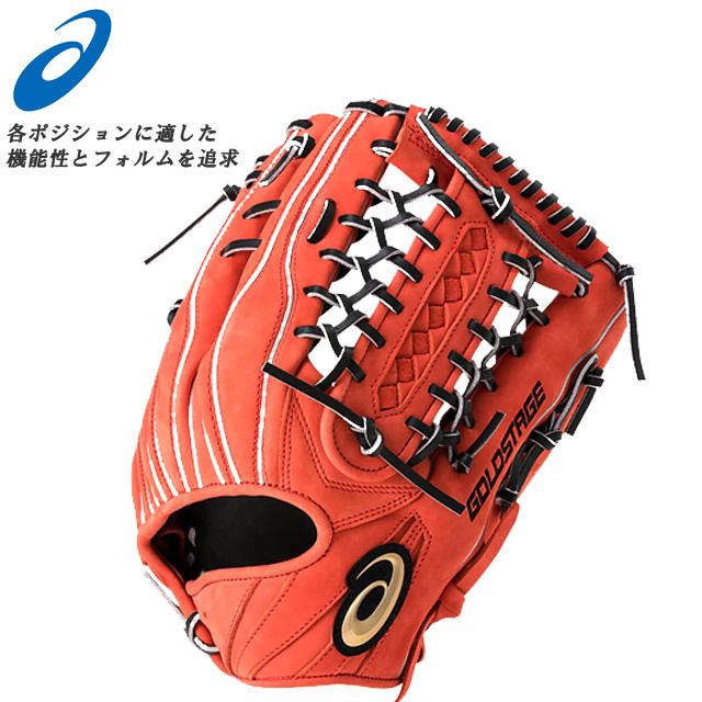 アシックス グラブ 一般用 グローブ ミット SPEED AXEL スピードアクセル 外野手用 外野 軟式用 機能性 フォルム 天然皮革 ステアハイド 野球 ベースボール BASEBALL 野球用品 野球用具 アクセサリー LH RH asics 3121A330